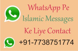 whatsApp pe islamic messages ke liye contact +91-7738751774
