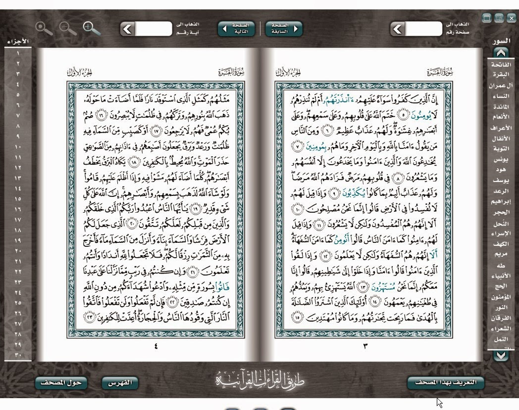 Quran flash download for pc
